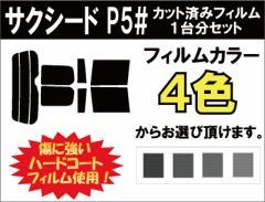 トヨタ サクシード カット済みカーフィルム P5# 1台分 スモークフィルム 1台分 リヤーセット