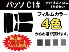 トヨタ パッソ カット済みカーフィルム C1# 1台分 スモークフィルム 1台分 リヤーセット