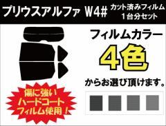 トヨタ プリウスアルファ  W4#  カット済みカーフィルム 1台分 スモークフィルム 1台分 リヤーセット