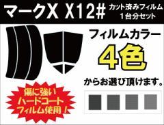 トヨタ マークX カット済みカーフィルム X12# 1台分 スモークフィルム 1台分 リヤーセット