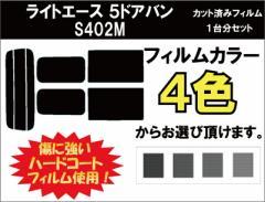 トヨタ ライトエース 5ドアバン カット済みカーフィルム S402M 1台分 スモークフィルム 1台分 リヤーセット