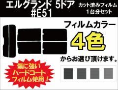 ニッサン エルグランド カット済みカーフィルム 5ドア #E51 1台分 スモークフィルム 1台分 リヤーセット