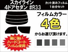 ニッサン スカイライン 4ドアセダン カット済みカーフィルム #R33 1台分 スモークフィルム 1台分 リヤーセット