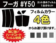 ニッサン フーガ カット済みカーフィルム #Y50 1台分 スモークフィルム 1台分 リヤーセット
