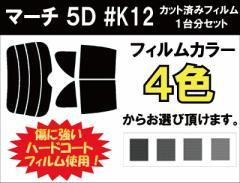 ニッサン マーチ 5D カット済みカーフィルム #K12 1台分 スモークフィルム 1台分 リヤーセット