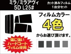 ダイハツ ミラ/ミラアヴィ 5D カット済みカーフィルム L250/L260 1台分 スモークフィルム 1台分 リヤーセット