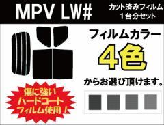 マツダ MPV カット済みカーフィルム LW# 1台分 スモークフィルム 1台分 リヤーセット