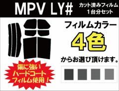 マツダ MPV カット済みカーフィルム LY# 1台分 スモークフィルム 1台分 リヤーセット