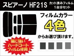 マツダ スピアーノ カット済みカーフィルム HF21S 1台分 スモークフィルム 1台分 リヤーセット