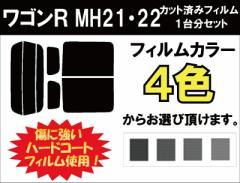 スズキ ワゴンR カット済みカーフィルム MH21・22  1台分 スモークフィルム 1台分 リヤーセット