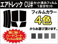ミツビシ エアトレック カット済みカーフィルム CU# 1台分 スモークフィルム 1台分 リヤーセット