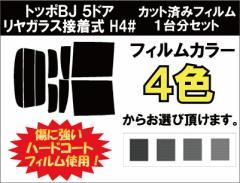 ミツビシ トッポBJ 5ドア リヤガラス接着式 カット済みカーフィルム H4# 1台分 スモークフィルム 1台分 リヤー