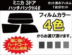 ミツビシ ミニカ 3ドアハッチバック カット済みカーフィルム H4# 1台分 スモークフィルム 1台分 リヤーセット