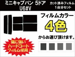 ミツビシ ミニキャブバン 5ドア カット済みカーフィルム U6#V 1台分 スモークフィルム 1台分 リヤーセット