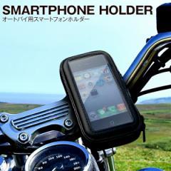 バイク用スマホホルダーインチ/ミリバー対応 XPERIA CBXJRSRTWXLRC IPHONE6/5SエクスペリアGALAXYS4/S5など対応