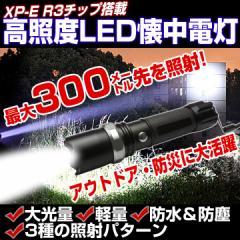 300m先を照射!★LED 懐中電灯 MAX300 XP-E R3ハンディライト