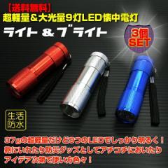 超軽量&大光量9灯LED懐中電灯「ライト&ブライト」3個セット【送料無料】