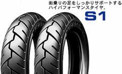 MICHELIN S1  130/70-10 62J TL/TT Front/Rear【バイクタイヤ】