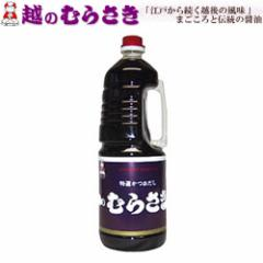 〈特選かつおだし〉越のむらさき1800ml 【しょう油,調味料】