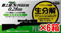 東京マルイ PERFECT HITシリーズ 生分解 最上級スペリオール 精密射撃専用 0.28g BB弾 500発×6箱