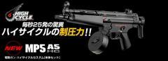 東京マルイ ハイサイクルカスタム電動ガン MP5A5 HC 18才以上用