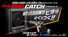 東京マルイ プロキャッチターゲット 銀ダンに最適!特殊素材の標的面にBB弾が瞬間的に付着するマジックターゲット!