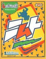 ニムト 6 Nimmt 【カードゲーム ボードゲーム 日本語説明書付き Amigo社製】