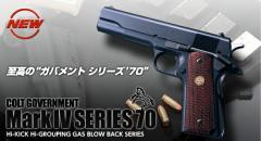 東京マルイ ガスブローバックガン コルト ガバメント マーク4 シリーズ70 【COLT Mark4 Mk4 GM ガスガン】