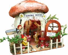 【送料無料!】 ビリーの手作りドールハウスキット 森のおうちキット きのこハウス 【工作模型 ミニチュア 手芸】