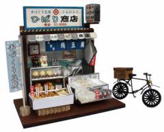 【送料無料!】 ビリーの手作りドールハウスキット 懐かしの市場キット お豆腐屋さん 【工作模型 ミニチュア 手芸】
