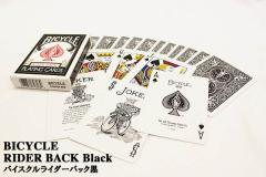 トランプカード バイスクル ライダーバック ポーカーサイズ (黒/ブラック) 【BICYCLE  バイシクル USプレイングカード社製】
