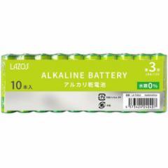 単三形 アルカリ乾電池 10本入りパック 【超格安かつ長持ち! Lazos LA-T3X10 LR3/1.5V 単3型 単三電池 アルカリ電池】