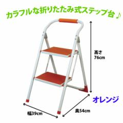 【踏み台】東谷 LFS-007OR ステップ台 オレンジ【脚立】