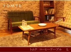 トムテ テーブル東谷 TAC-228WAL TOMTE トムテ コーヒーテーブル Lコーヒーテーブル