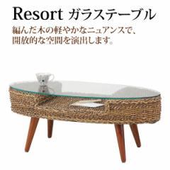 東谷 リゾート クラールオーバルテーブル NRT-415 センターテーブルガラステーブルローテーブル
