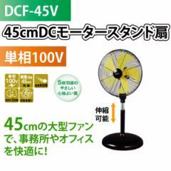 ナカトミ DCF-45V 45cm DCモータースタンド扇  DCモーター扇風機
