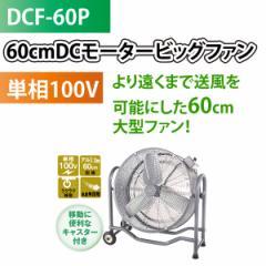 ナカトミ DCF-60P 60cm DCモータービッグファン  DCモーター扇風機