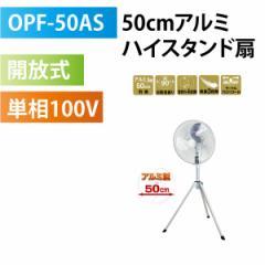 工場扇 ナカトミ NAKATOMI OPF-50AS 50cmアルミハイスタンド扇