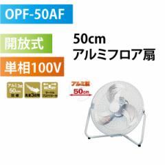 工場扇 ナカトミ NAKATOMI OPF-50AF 50cmアルミフロア扇