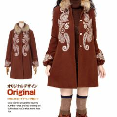 オリジナルデザイン ウール混厚手コート エスニック系 レトロ調 リアルファー Aライン 超贅沢ウール混 厚手 レディース アウター