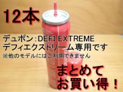 デュポン ライター デフィ エクストリーム ガス 純正 DEFI EXTREME デフィエクストリーム 専用 ガス・レフィル 12本まとめてお買い得!