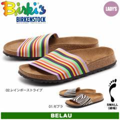 BIRKI'S BY BIRKENSTOCK ベラウ BELAU ビルキー ビルケンシュトック レディース 送料無料!