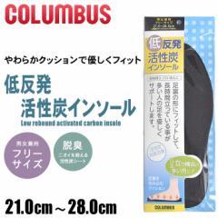 コロンブス COLUMBUS 低反発活性炭インソール 中敷き メンズ レディース