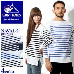 セントジェームス SAINT JAMES ナヴァル naval 2 2186 ボートネック ボーダー ロンT メンズ 送料無料!
