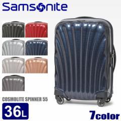 SAMSONITE サムソナイト スーツケース コスモライト3.0 スピナー 55 COSMOLITE3.0 73349 送料無料!