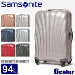 SAMSONITE サムソナイト スーツケース コスモライ...