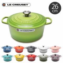 ルクルーゼ LE CREUSET LS2501-26 ココット・ロンド 26cm キッチン IH 鍋 両手鍋 パーティ 送料無料!