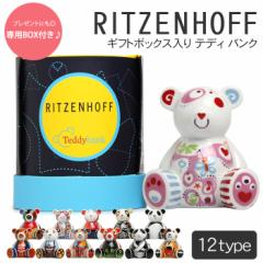 RITZENHOFF リッツェンホフ TEDDY BANK COLLECTION テディバンク コレクション クマ型貯