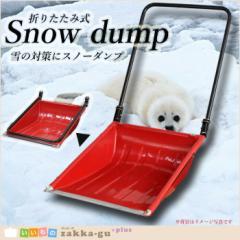 折りたたみ式 スノーダンプ 赤 雪かき 雪掻き 除雪 除雪機 スコップ シャベル ショベル 雪 自立 折り畳み ダンプ