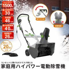 家庭用 ハイパワー 電動除雪機 除雪機 電動 家庭用除雪機 小型 軽量 雪かき 除雪 雪 冬